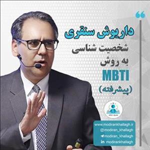شخصیت شناسی به روش MBTI (پیشرفته)