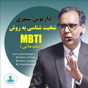 شخصیت شناسی به روش MBTI (مقدماتی)